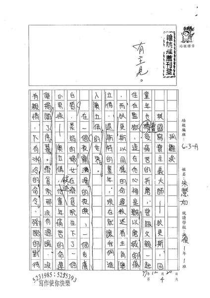 WA304朱薏如(1).jpg