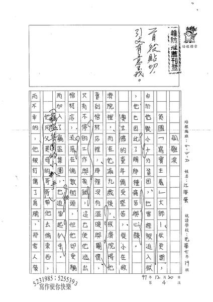 WA304江姿螢(1).jpg
