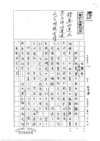 WA304林杏儒(1).jpg