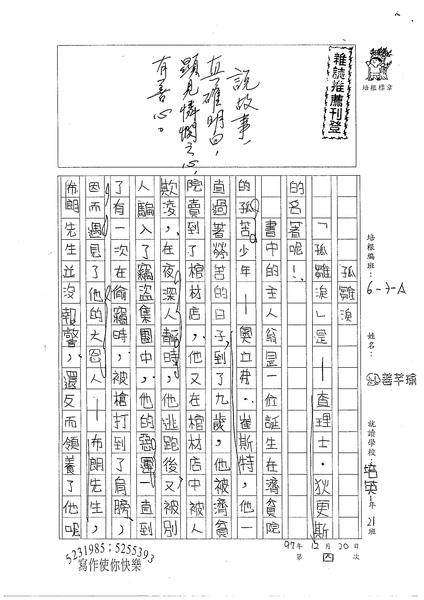 WA304姜芊瑜(1).jpg