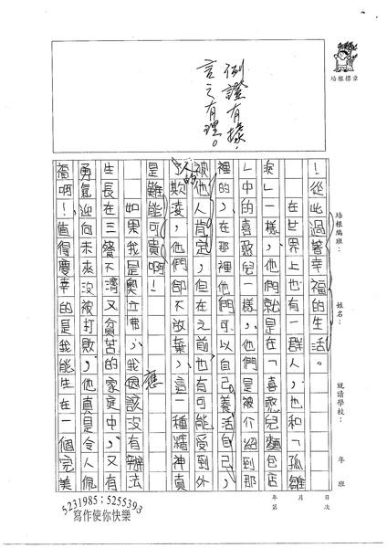 WA304姜芊瑜 (2).jpg