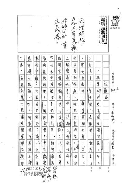 WA304陳依婷(1).jpg