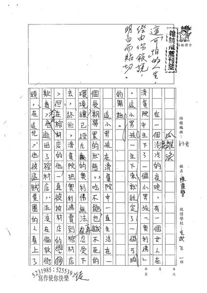 WA304陳慶豐(1).jpg