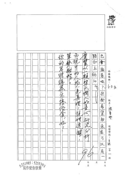 WA304陳慶豐 (3).jpg