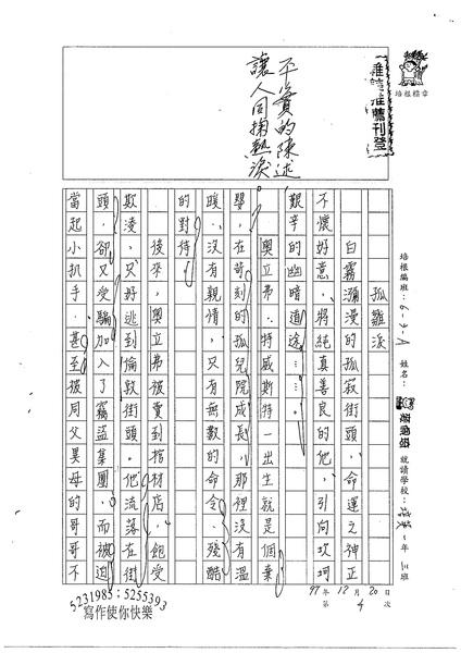 WA304麥佩琦(1).jpg