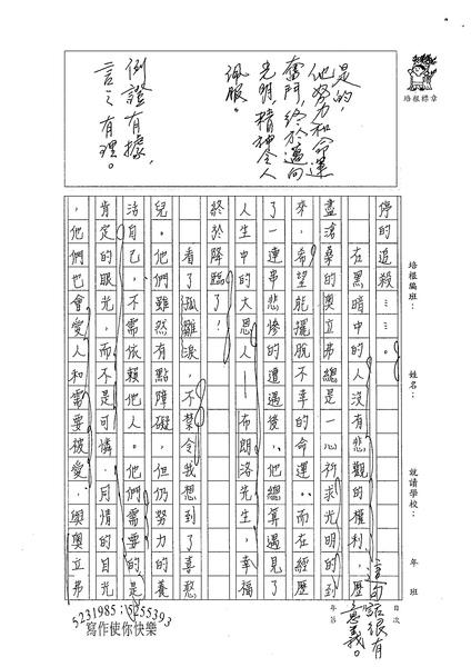 WA304麥佩琦 (2).jpg