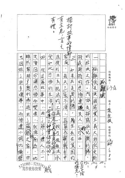 WA304葉聖祺(1).jpg