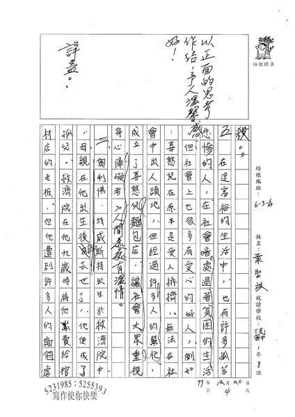 WA304葉聖祺 (2).jpg