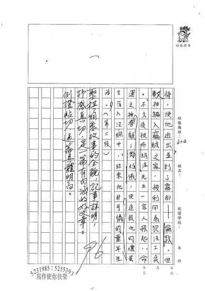 WA304葉聖祺 (3).jpg