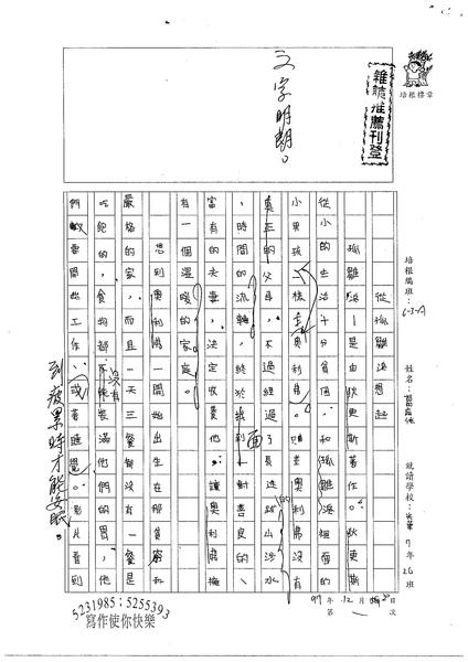 WA304葛庭佑(1).jpg