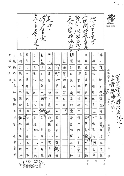WA304葛庭佑 (2).jpg