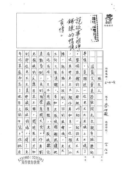 WG304李仲薇(1).jpg