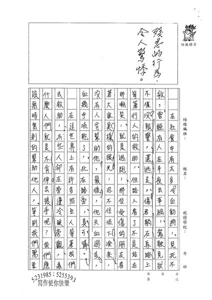 WG304李仲薇 (3).jpg