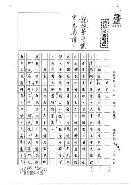 WG304李曜竹(1).jpg