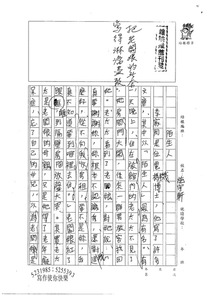 WG304施宇軒(1).jpg