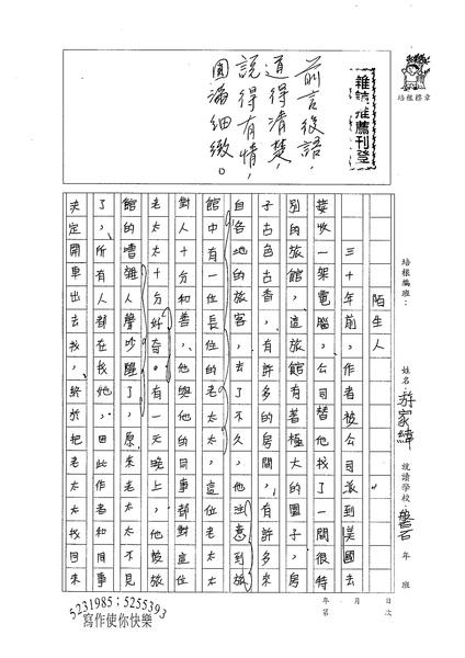 WG304游家緯(1).jpg