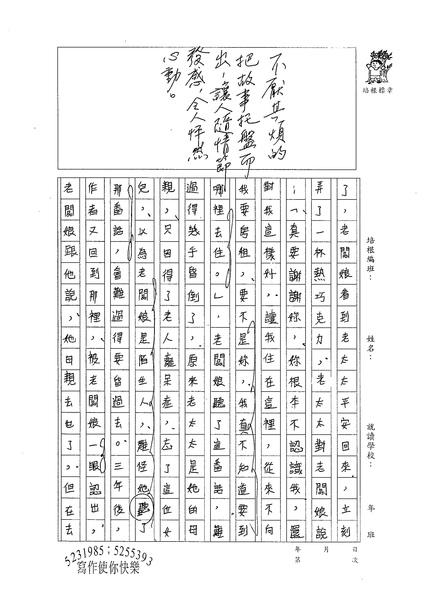 WG304游家緯 (2).jpg
