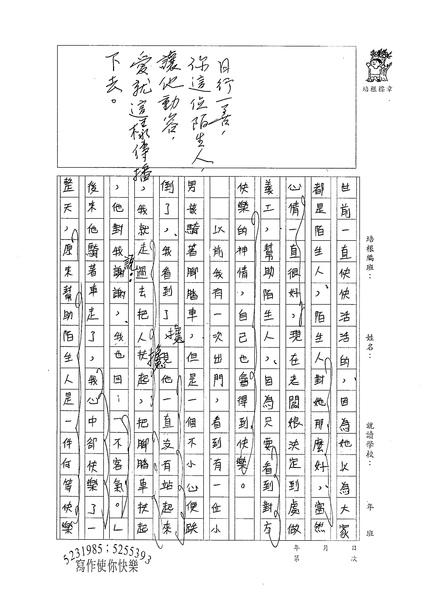 WG304游家緯 (3).jpg