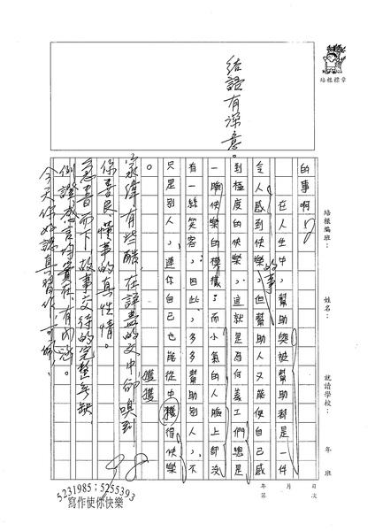 WG304游家緯 (4).jpg