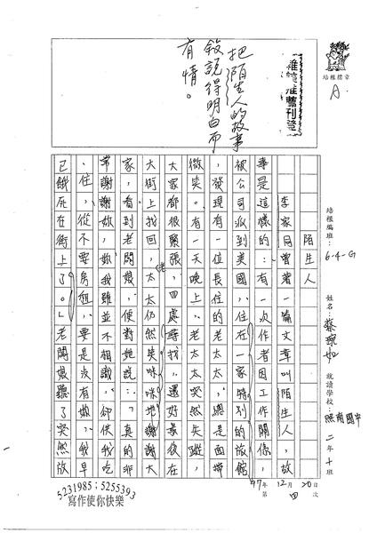 WG304蔡琬如(1).jpg