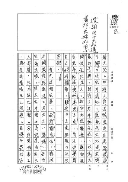 WG304蔡琬如 (2).jpg