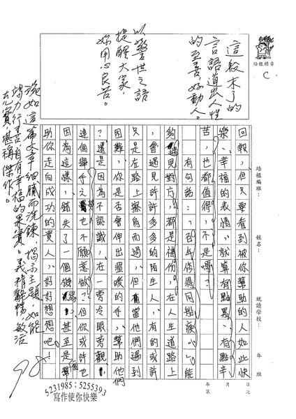 WG304蔡琬如 (3).jpg