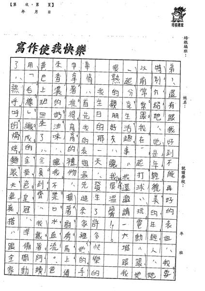 99W5106陳璿筑 (2).jpg