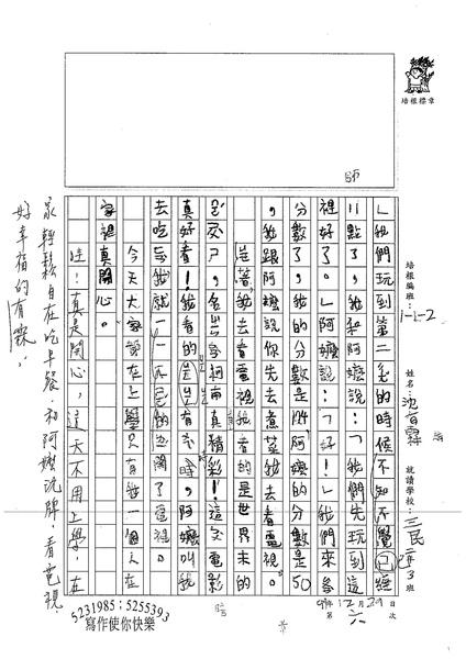 W2306 沈有霖 (2).jpg
