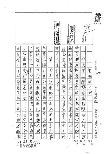 W2306 林冠廷 (1).jpg
