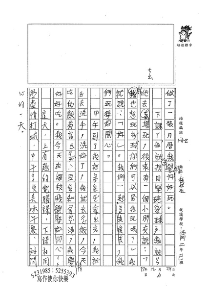 W2306 林冠廷 (2).jpg
