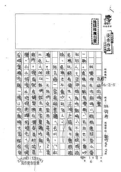 W5306 林羿君 (1).jpg