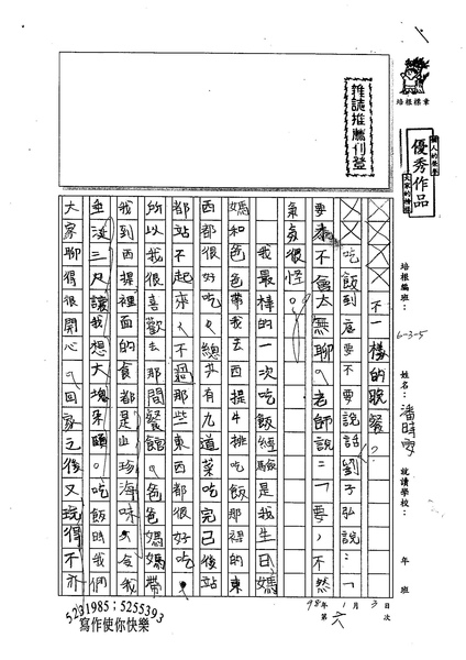 W5306 潘時安 (1).jpg