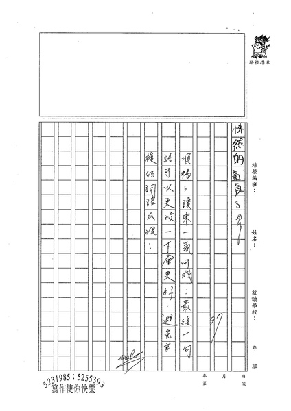 W5306 潘時安 (3).jpg
