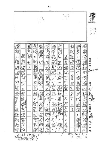 W4306林祐婕 (2).jpg