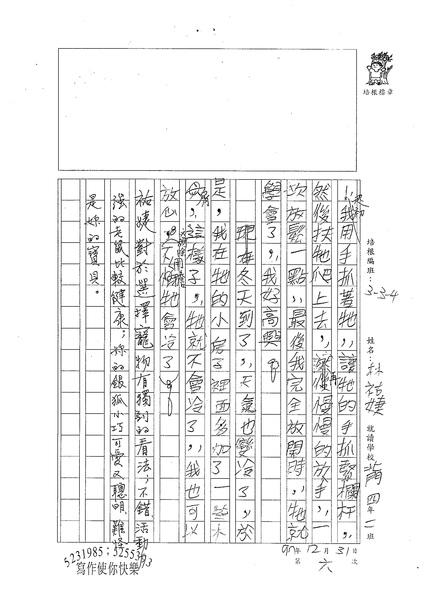 W4306林祐婕 (3).jpg