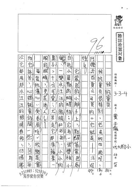 W4306黃子倫(1).jpg