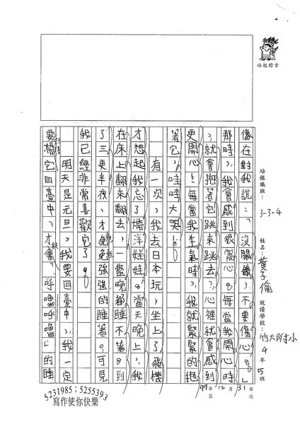 W4306黃子倫 (2).jpg