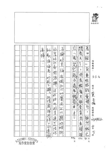 W4306黃子倫 (3).jpg