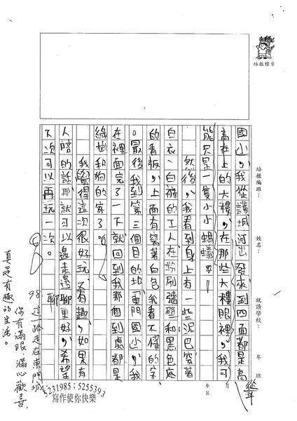 W4303賴科維 (4).jpg