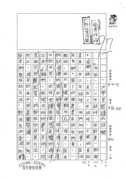 W5302王鈺翔(1).jpg