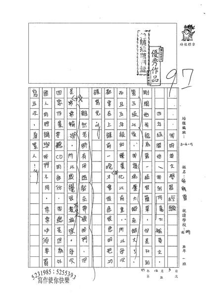 W5302吳亮萱(1).jpg