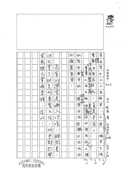 W5302吳亮萱 (3).jpg