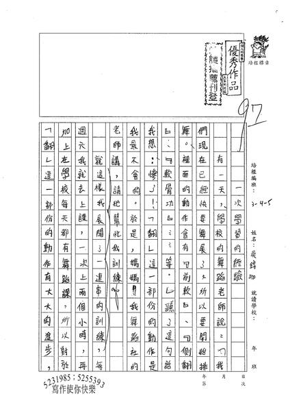 W5302吳錞珈(1).jpg