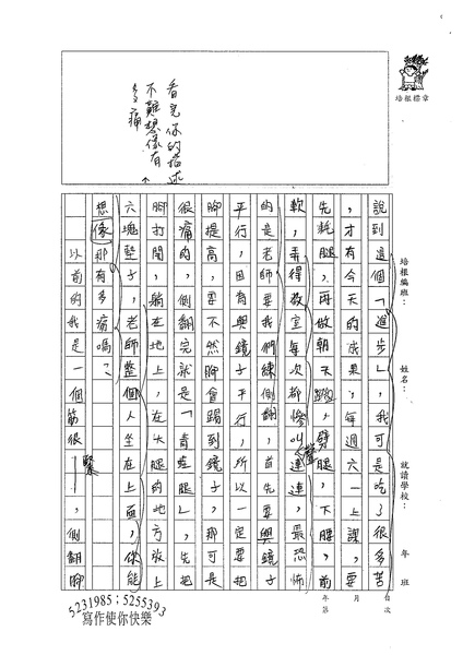 W5302吳錞珈 (2).jpg