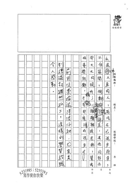 W5302吳錞珈 (3).jpg
