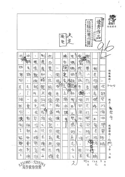 W5302黃定宇(1).jpg