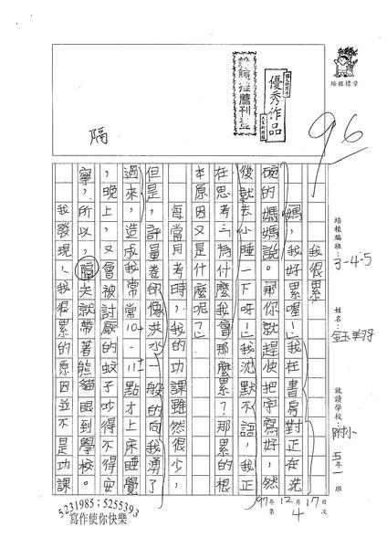 W5304王鈺翔(1).jpg