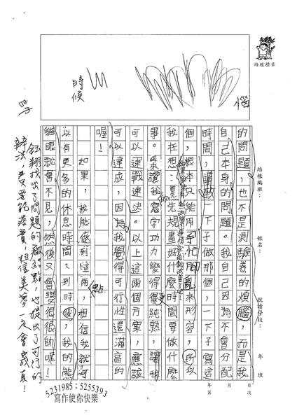 W5304王鈺翔 (2).jpg