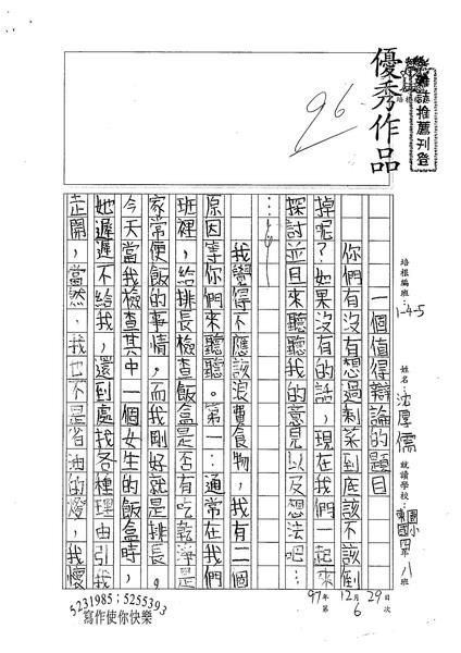 W5306沈厚儒 (1).jpg