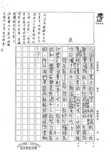 W5306沈厚儒 (3).jpg